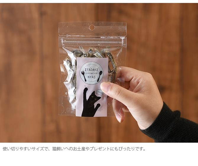 ITADAKI NYAS いただきにゃす 無塩小いわし 13g  猫用 猫のおやつ おやつ いわし 鰯 瀬戸内 トッピング トリーツ 国産 煮干し