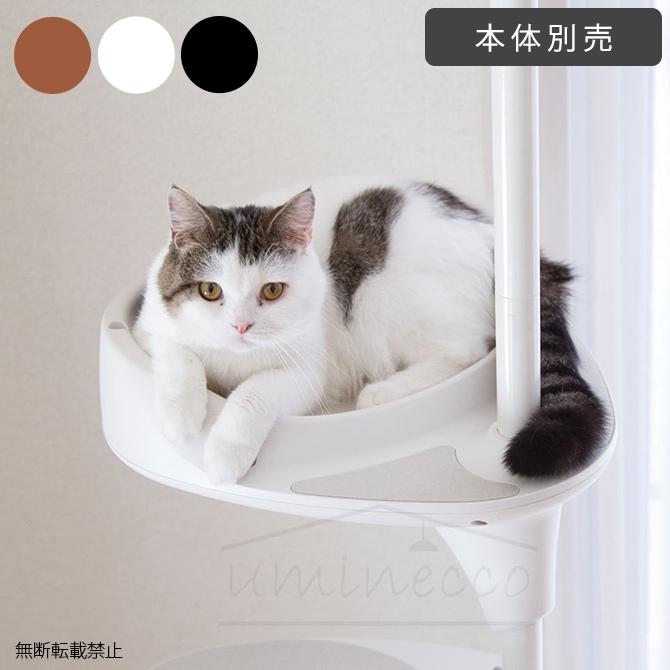 OPPO(オッポ) BucketShelf バケットシェルフ 【本体別売】  猫 キャットタワー キャットツリー パーツ ベッド
