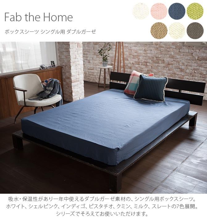 Fab the Home ファブザホーム ボックスシーツ シングル用 ダブルガーゼ