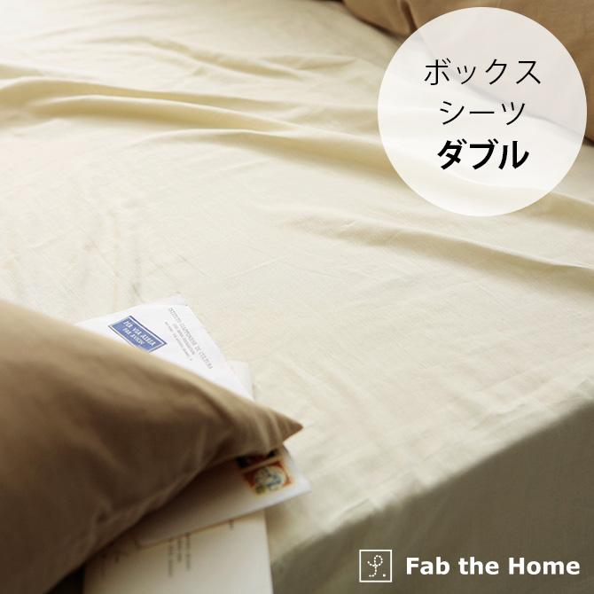 Fab the Home ファブザホーム ボックスシーツ ダブル用 ダブルガーゼ