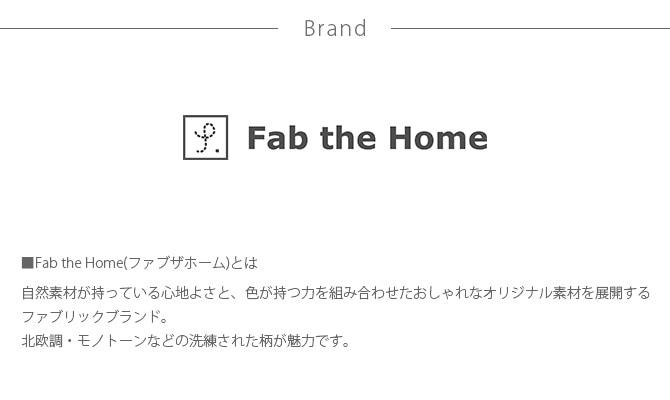 Fab the Home ファブザホーム 掛け布団カバー シングル用 ファインコットン Egyptian