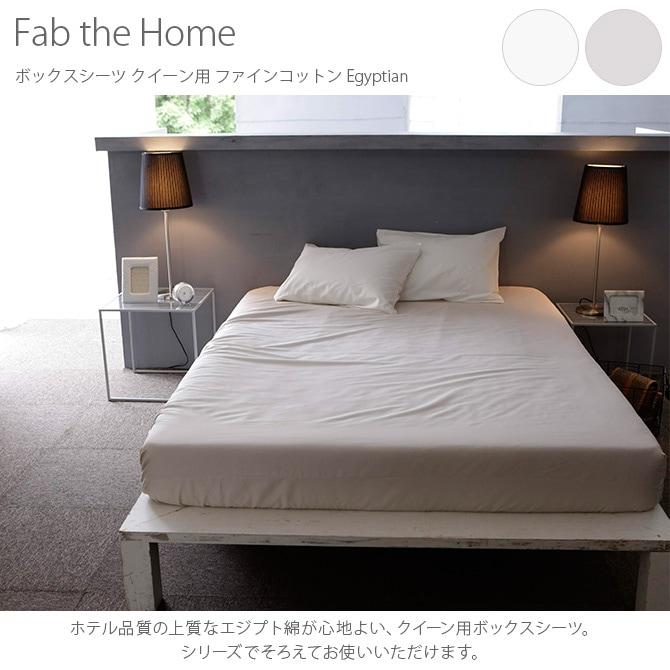 Fab the Home ファブザホーム ボックスシーツ クイーン用 ファインコットン Egyptian