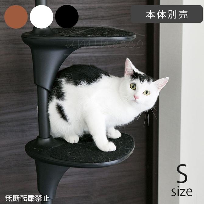 OPPO(オッポ) ステップシェルフ S  猫 キャットツリー キャットタワー 突っ張り パーツ
