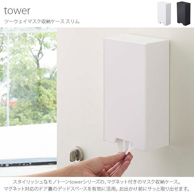 tower タワー ツーウェイマスク収納ケース スリム  マスク収納 マスクケース マグネット 玄関 大容量 シンプル おしゃれ 白 黒 収納