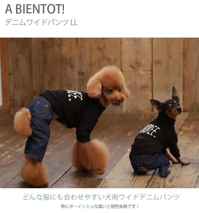 A BIENTOT! アビエント デニムワイドパンツ LLサイズ  犬 服 パンツ デニムパンツ ズボン ボトム アパレル ウェア ドッグウェア