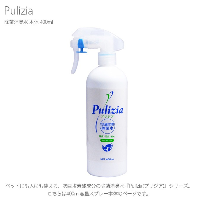 Pulizia プリジア 除菌消臭水 本体 400ml
