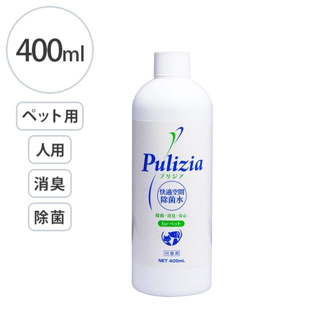 Pulizia プリジア 除菌消臭水 付替 400ml