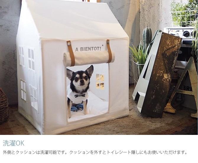 A BIENTOT! アビエント 白いお家 MY HOUSE  犬用 猫用 ハウス 家 ベッド クッション ホワイト シンプル 可愛い