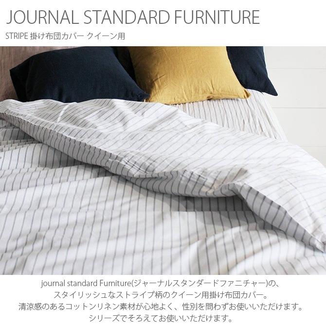 journal standard Furniture ジャーナルスタンダードファニチャー STRIPE 掛け布団カバー クイーン用