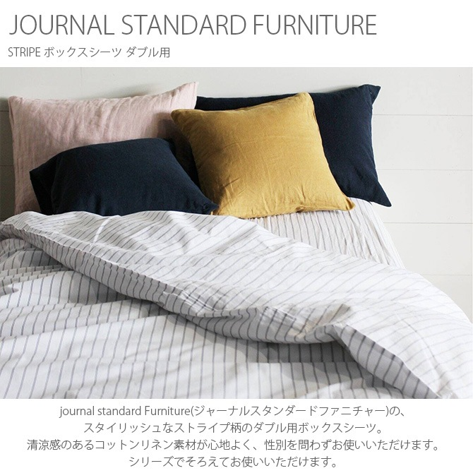 journal standard Furniture ジャーナルスタンダードファニチャー STRIPE ボックスシーツ ダブル用