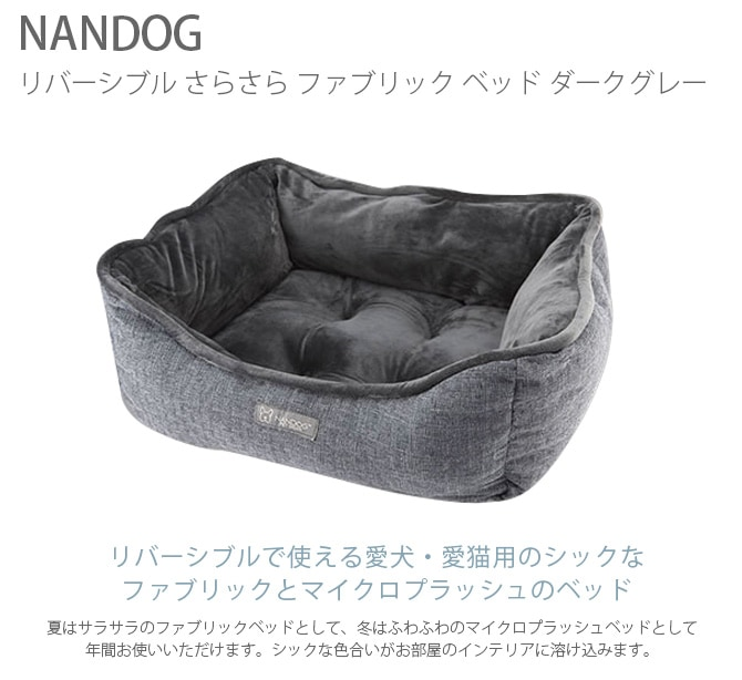 NANDOG ナンドッグ リバーシブル さらさら ファブリック ベッド ダークグレー  犬 猫 ベッド カドラー リバーシブル ふわふわ サラサラ 年間 夏 冬