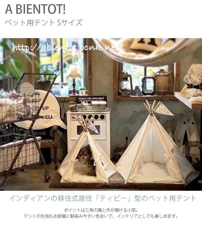 A BIENTOT! アビエント テント Sサイズ  猫 犬 ベッド テント ハウス ティピー 三角 名入れ シンプル 可愛い