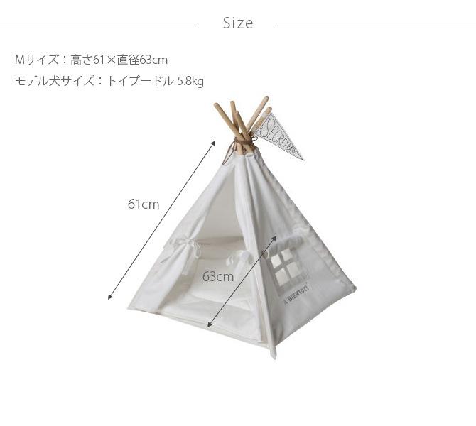 A BIENTOT! アビエント テント Mサイズ  猫 犬 ベッド テント ハウス ティピー 三角 名入れ シンプル 可愛い
