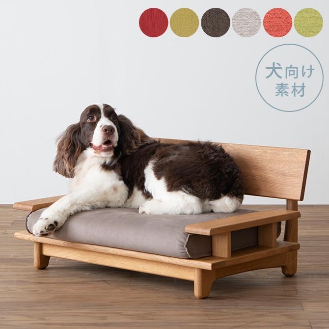 森のペット家具 ペットソファ 犬用