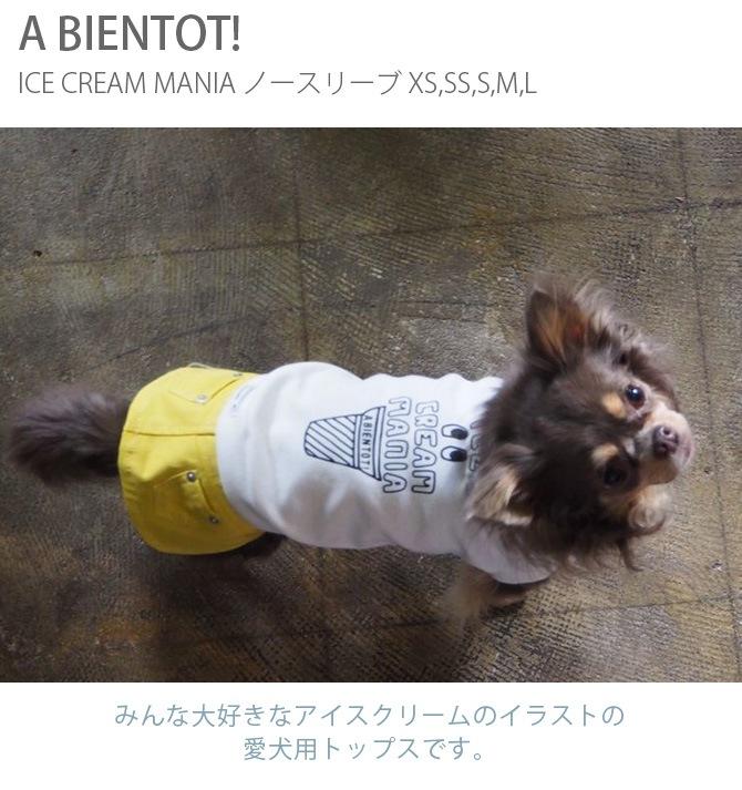 A BIENTOT! アビエント ICE CREAM MANIA ノースリーブ  犬 犬の服 ドッグウェア ノースリーブ 夏 春 蝶ネクタイ 可愛い シンプル