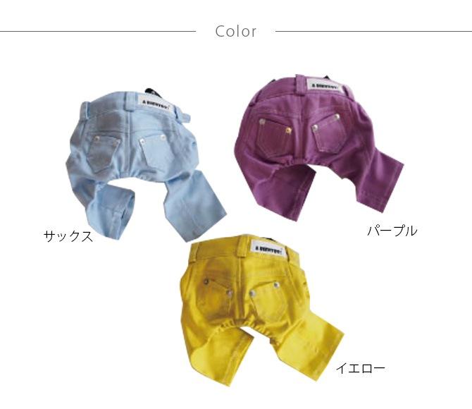 A BIENTOT! アビエント HAPPY カラーパンツ  犬用 犬の服 パンツ ドッグウェア ズボン カラフル 可愛い