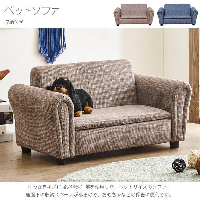 ペットソファ 収納付き  猫 犬 ペット ひっかきに強い 収納付き ソファ ソファー ベッド おしゃれ キッズソファ