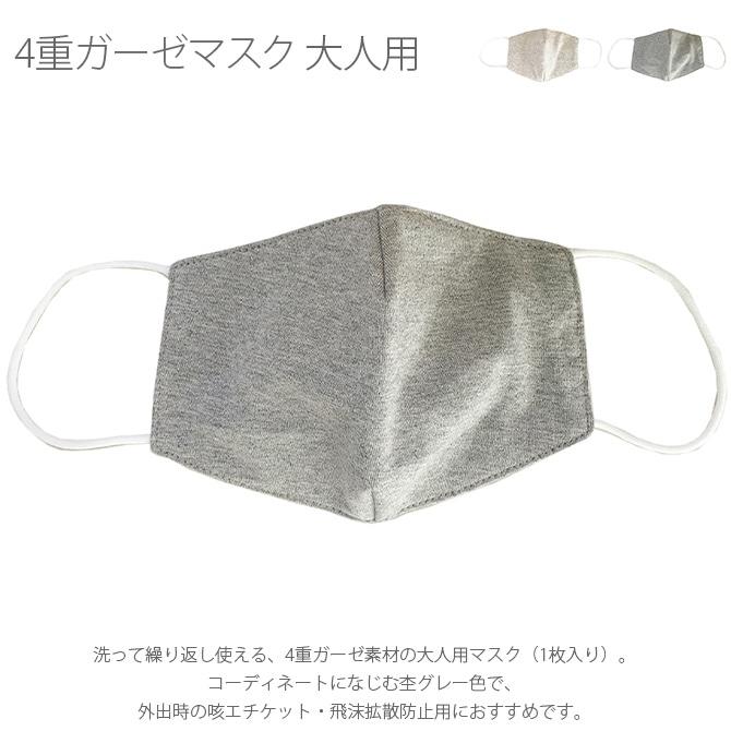 4重ガーゼマスク 大人用 1枚入り  マスク 大人用 ガーゼ コットン おしゃれ グレー シンプル 綿 洗える 就寝用