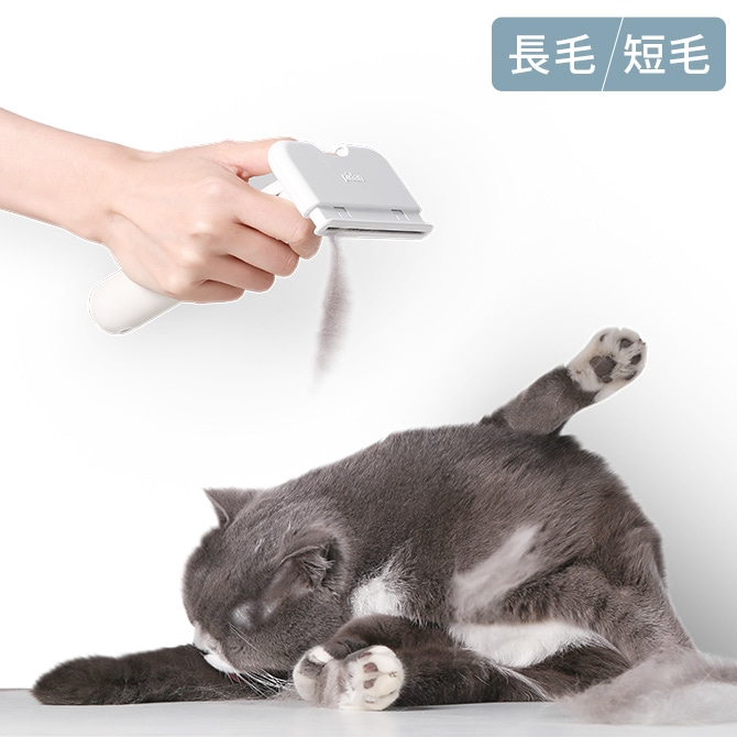 pidan ピダン コーム 方向調整機能付き  猫 犬 ブラシ コーム 短毛用 長毛用 ワンプッシュ 角度調整