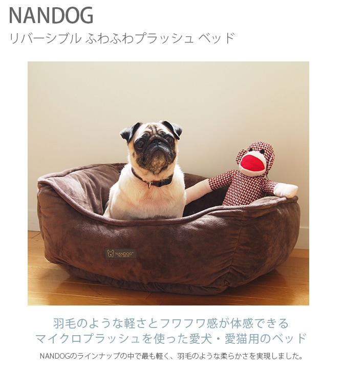 NANDOG ナンドッグ リバーシブル ふわふわプラッシュ ベッド  犬 猫 ベッド カドラー リバーシブル ふわふわ