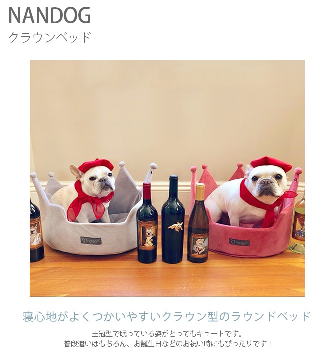 NANDOG ナンドッグ クラウンベッド  犬 猫 ベッド 王冠型 クラウン かんむり