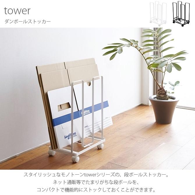 tower タワー ダンボールストッカー