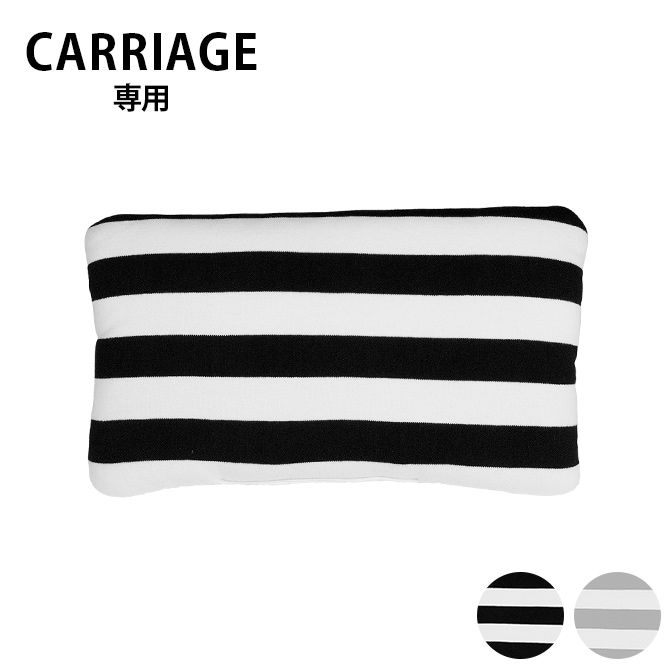 CARRIAGE用あご乗せクッション