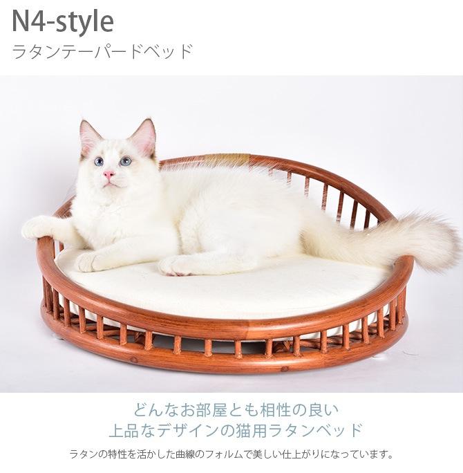 N4-style ラタンテーパードベッド  猫用 ベッド ペットベッド ラタン ナチュラル ブラウン 上品 可愛い 円形 丸