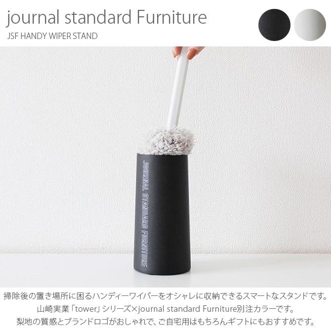 journal standard Furniture ジャーナルスタンダードファニチャー JSF HANDY WIPER STAND