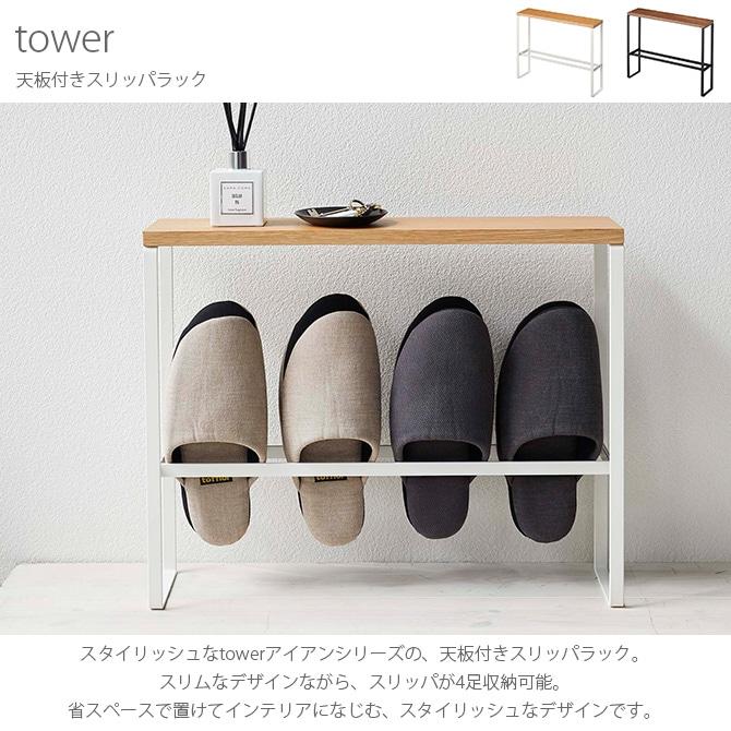 tower タワー 天板付きスリッパラック