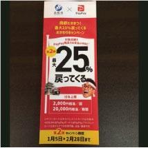 ウモガ 香川県 PayPayキャンペーン 第2弾 最大25%戻ってくる