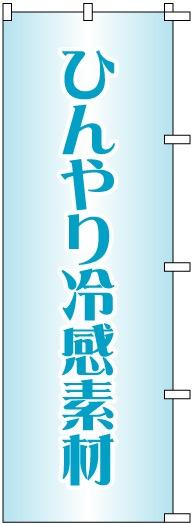 ウモガ のぼり 旗 ひんやり冷感素材 S72391