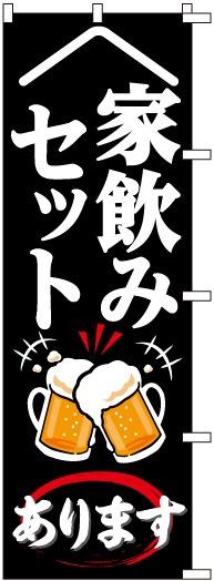 ウモガ のぼり 旗 家飲みセット S77264