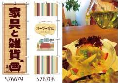 ウモガ UMOGA のぼり 旗 家具と雑貨 オーダー家具