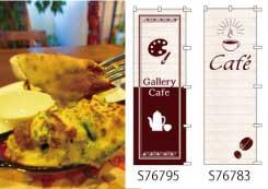 ウモガ UMOGA のぼり 旗 Gallery CAfe Cafe