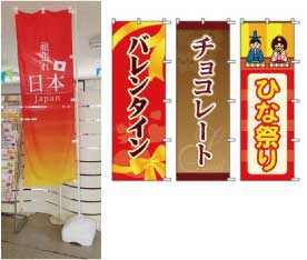 ウモガ UMOGA のぼり 旗 がんばれ日本 バレンタイン
