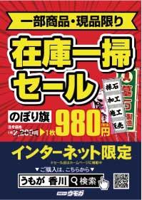 ウモガ UMOGA 在庫一掃セール のぼり 旗 980円