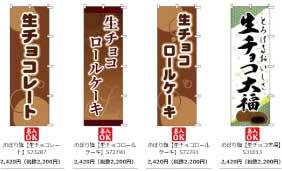 ウモガ UMOGA のぼり 旗 生チョコレート 生チョコ大福