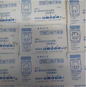 ウモガ UMOGA アンケート 当選者発表 2月