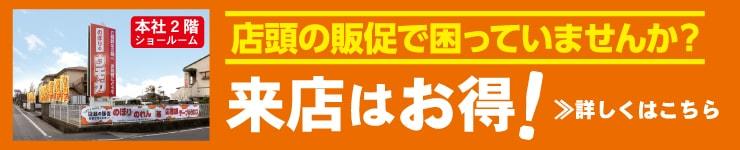 ウモガ UMOGA のぼり 旗 のれん 来店 割引 10%OFF