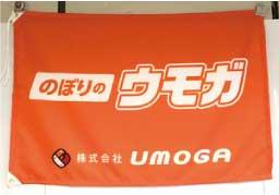 ウモガ UMOGA 社旗 のぼり 旗 のれん 展示用 販促品