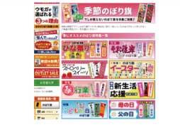 ウモガ ホームページ 季節ののぼり旗 サイト