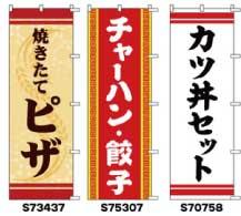 ウモガ のぼり 旗 ピザ チャーハン・餃子 カツ丼セット
