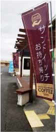 ウモガ のぼり 旗 GOOD NEIGHBORS COFFEE