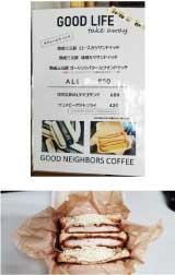 ウモガ グッドネイバーズコーヒー お持ち帰り サンドイッチ