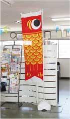 ウモガ 鯉のぼり のぼり 旗 展示中