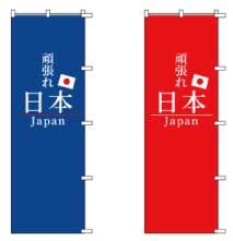 ウモガ のぼり 旗 頑張れ日本 Japan