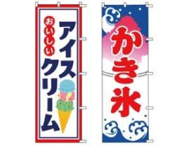 ウモガ のぼり 旗 アイスクリーム かき氷