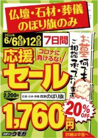 ウモガ ブログ 仏壇・石材・葬儀 のぼり旗のみ応援セール