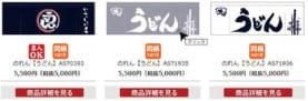 ウモガ ブログ 商品画像下のアイコン クリック